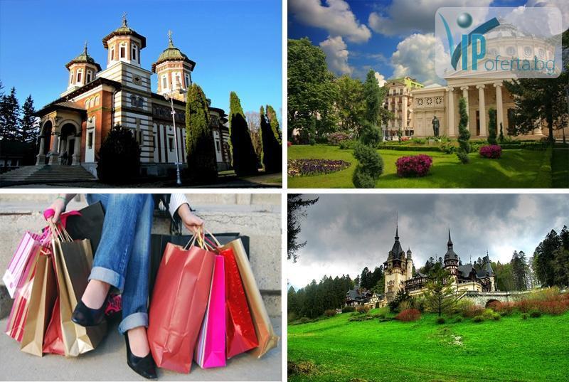Тридневна екскурзия: замъците Пелеш, замъкът на Дракула, Синая, Брашов, Букурещ. Културна обиколка и шопинг!