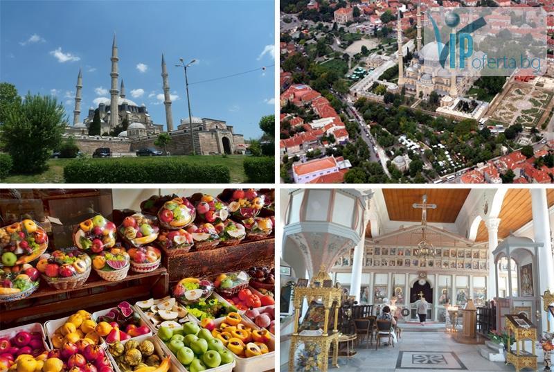 Еднодневна екскурзия до Едирне /Одрин/ - културно-историческа разходка и шопинг