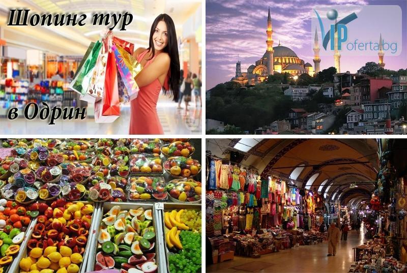 Шопинг в Одрин – направете Вашите покупки и подаръци на половин цена