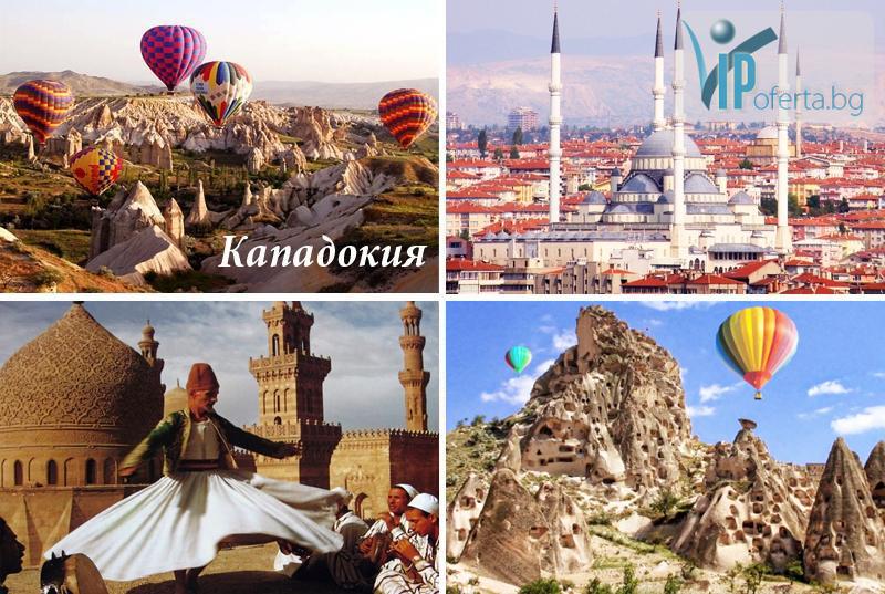 Кападокия – Сърцето на Турция /Люлка на цивилизацията/ – Тюз Гьол- Анкара - Истанбул